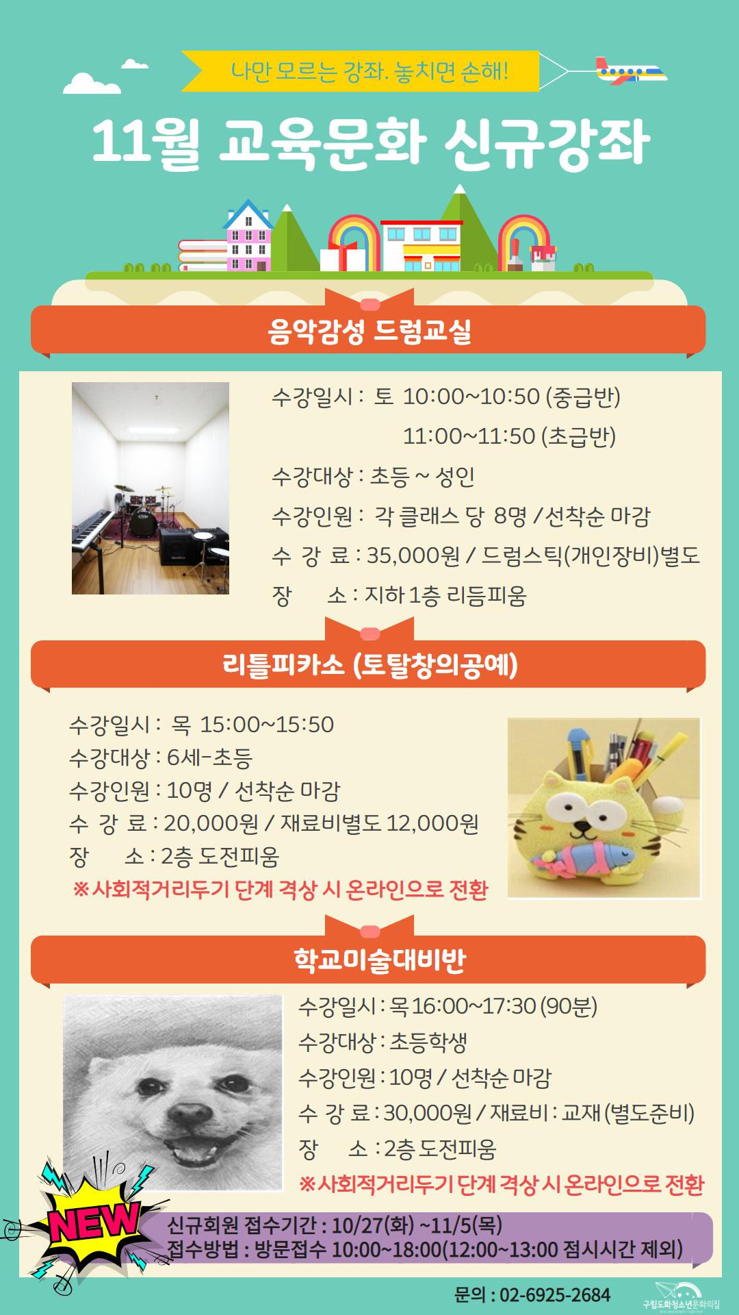 11월 교육문화강좌 안내(드럼 미술) (1).jpg