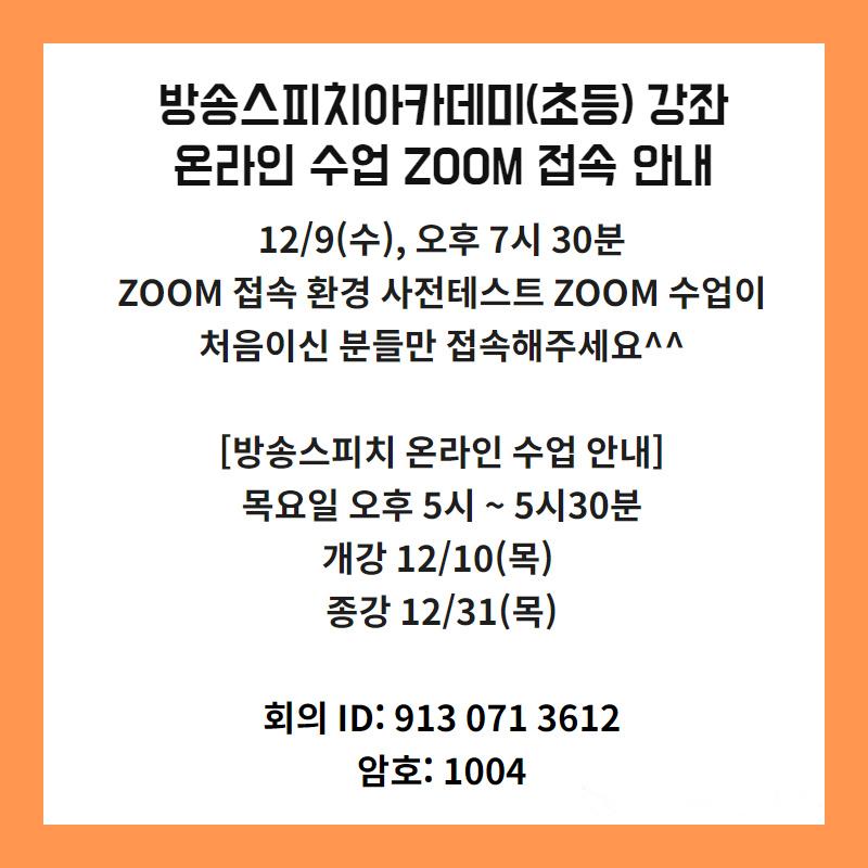(업로드)방송스피치 ZOOM 접속.jpg