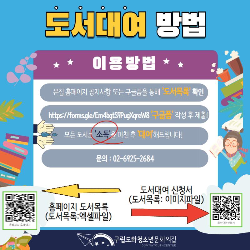 도서 대여 이벤트 제2탄 (2).png