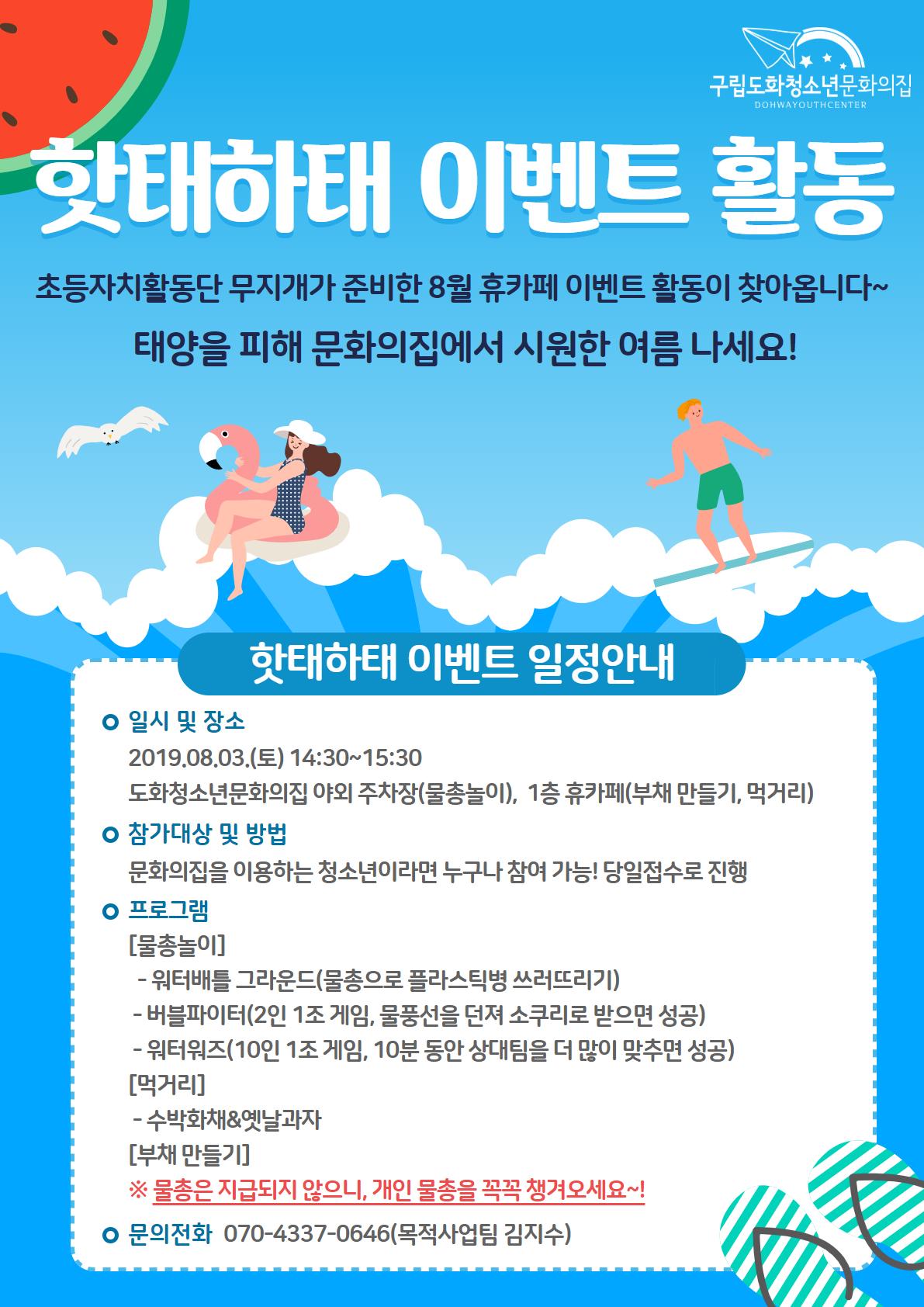 무지개 8월 이벤트 활동.png