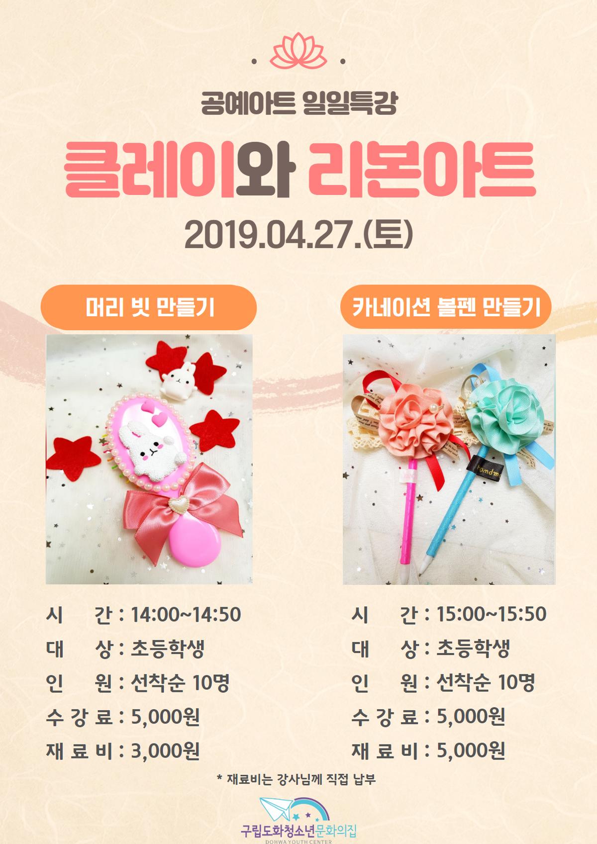 공예아트 일일특강.png