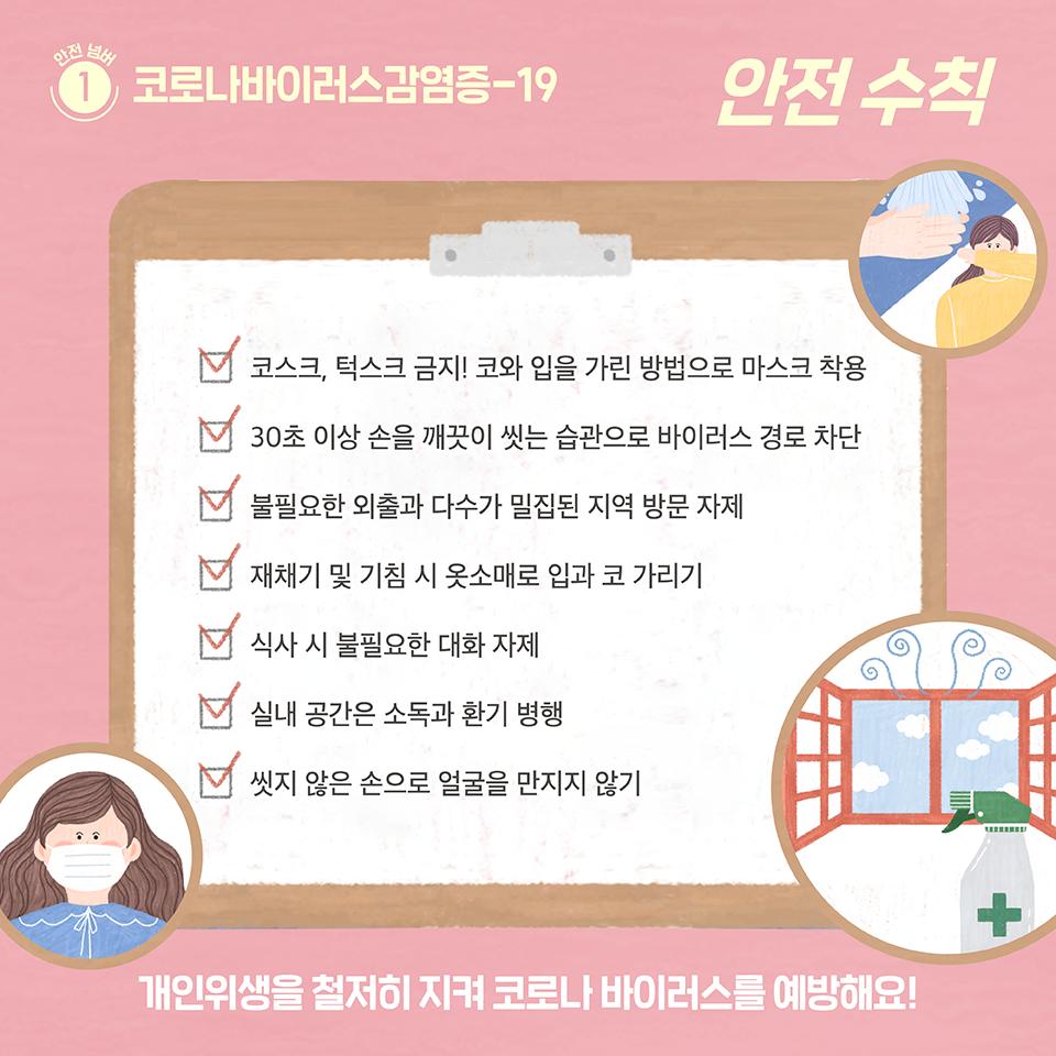 [V.2] 서울시립청소년활동진흥센터_안전문화확산사업_20_12_17_3.png