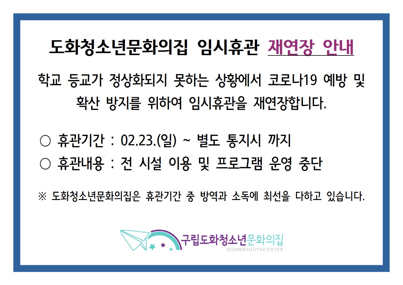 휴관연장 안내문(팝업용) - 복사본001.png