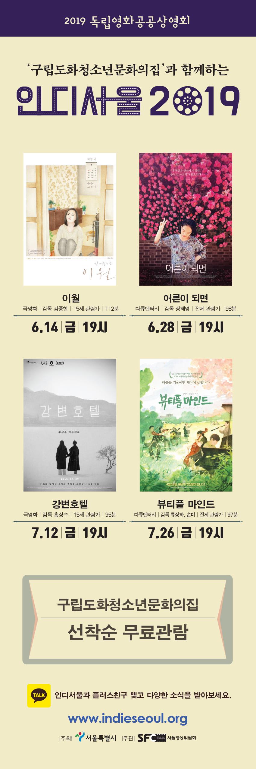 6~7월 독립영화상영회 홍보.jpg