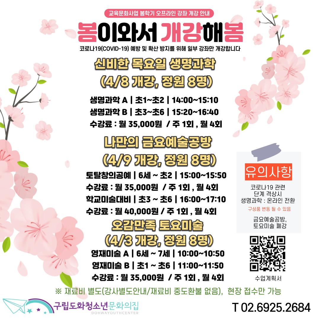 4월 신규강좌 홍보지(홈페이지용).jpg