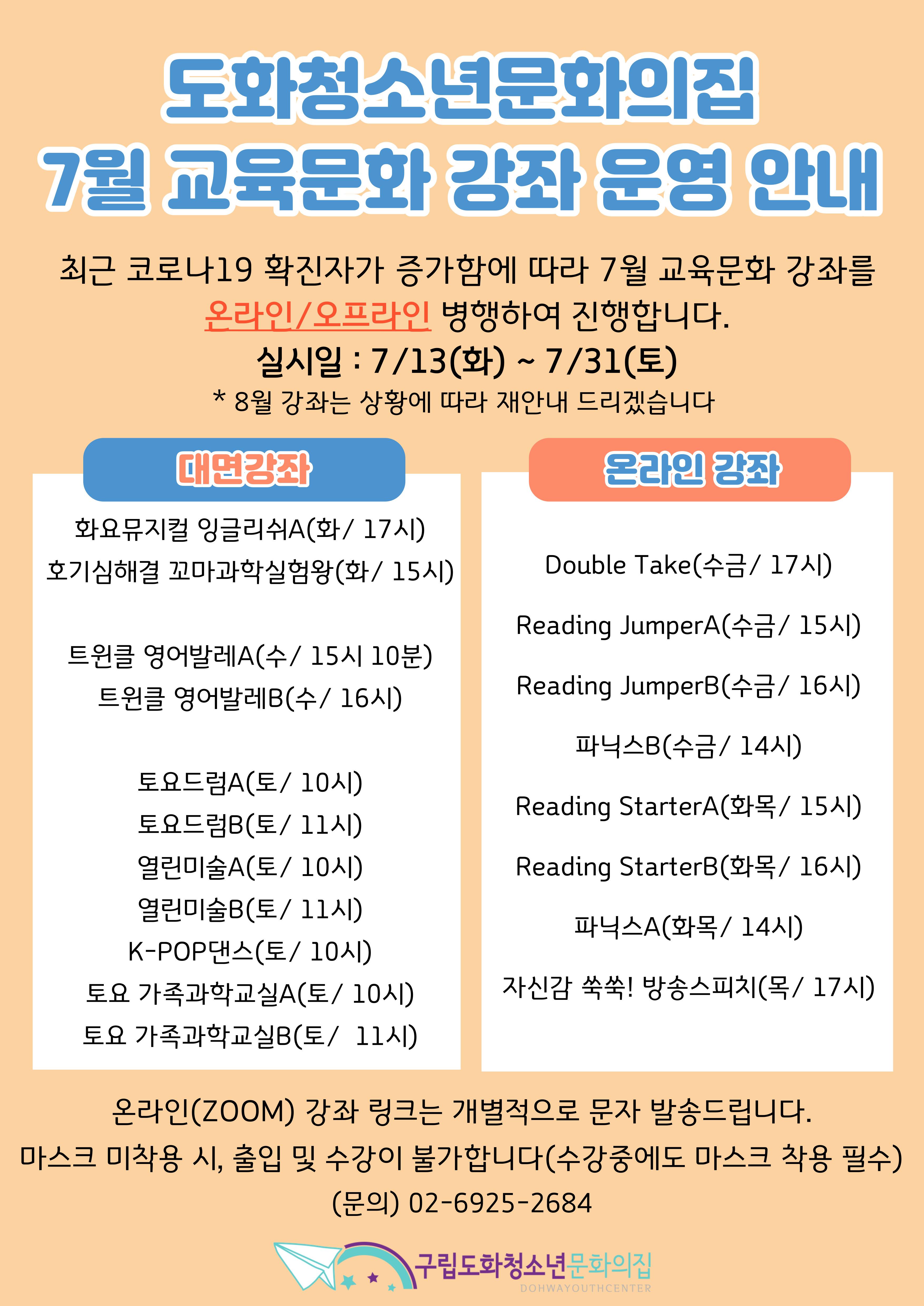7월 강좌운영 안내(온오프라인).jpg