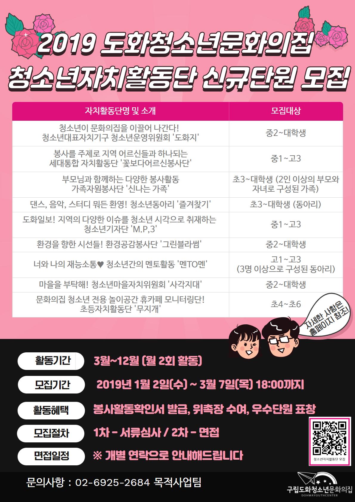 2019 청소년자치활동단 신규단원 모집(홈페이지용) (2).png