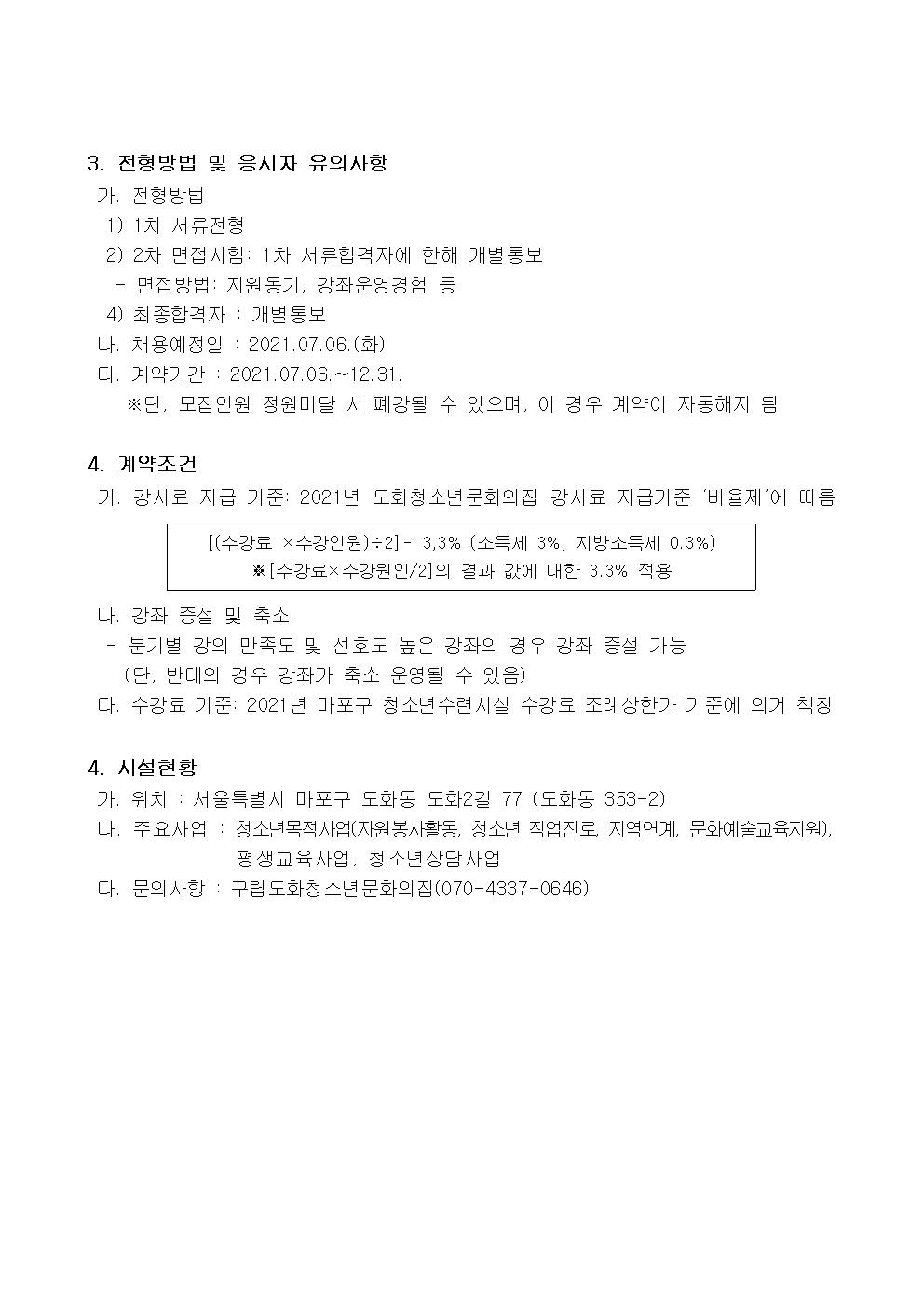 붙임1_강사채용 공고문_SNPE002.png