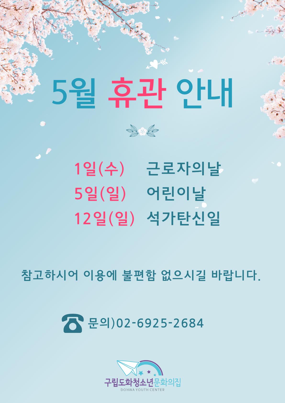 5월 휴관안내.png