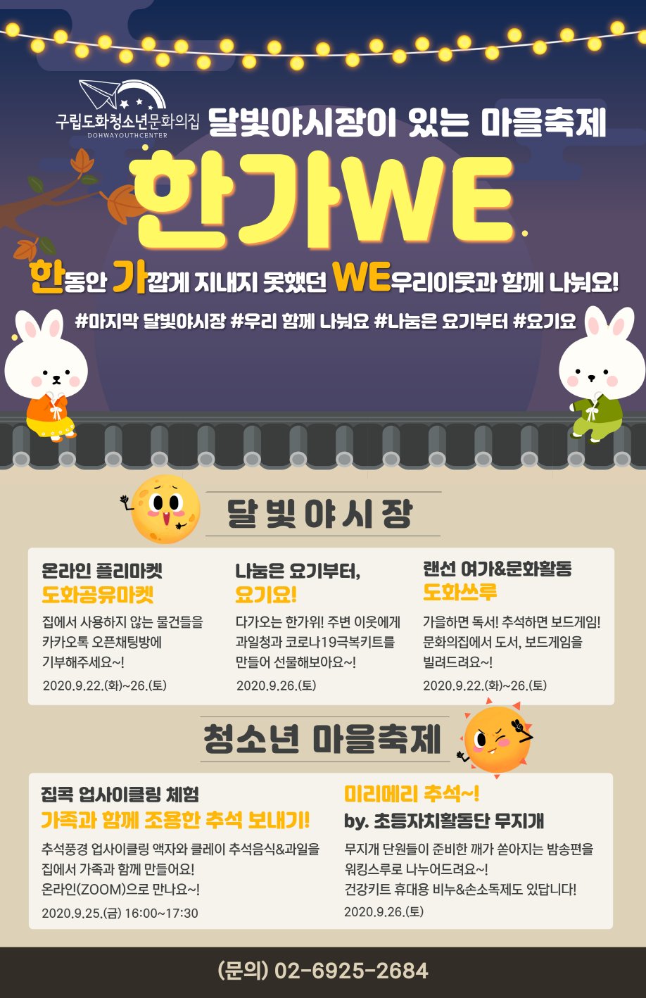 [크기변환]9월 달빛야시장 포스터.png