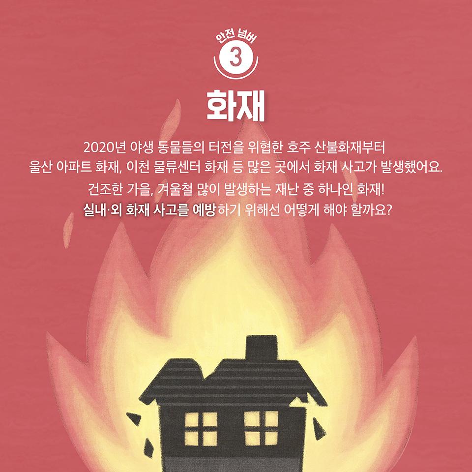 [V.2] 서울시립청소년활동진흥센터_안전문화확산사업_20_12_17_6.png
