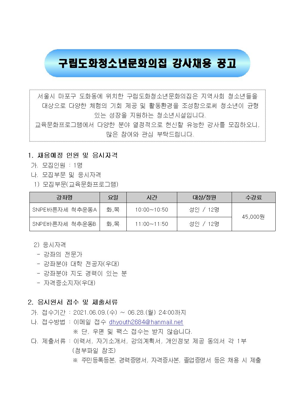붙임1_강사채용 공고문_SNPE001.png