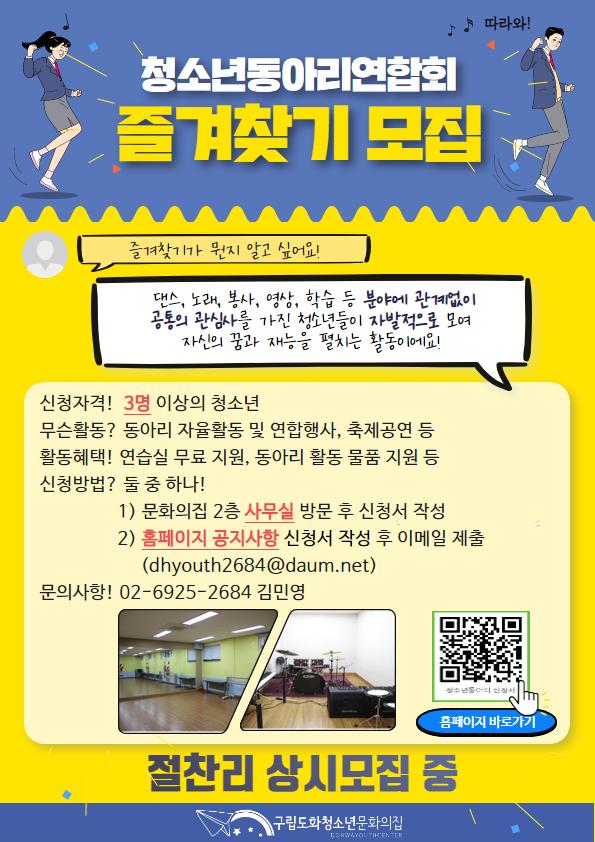 붙임1_청소년 동아리 즐겨찾기 모집포스터.png