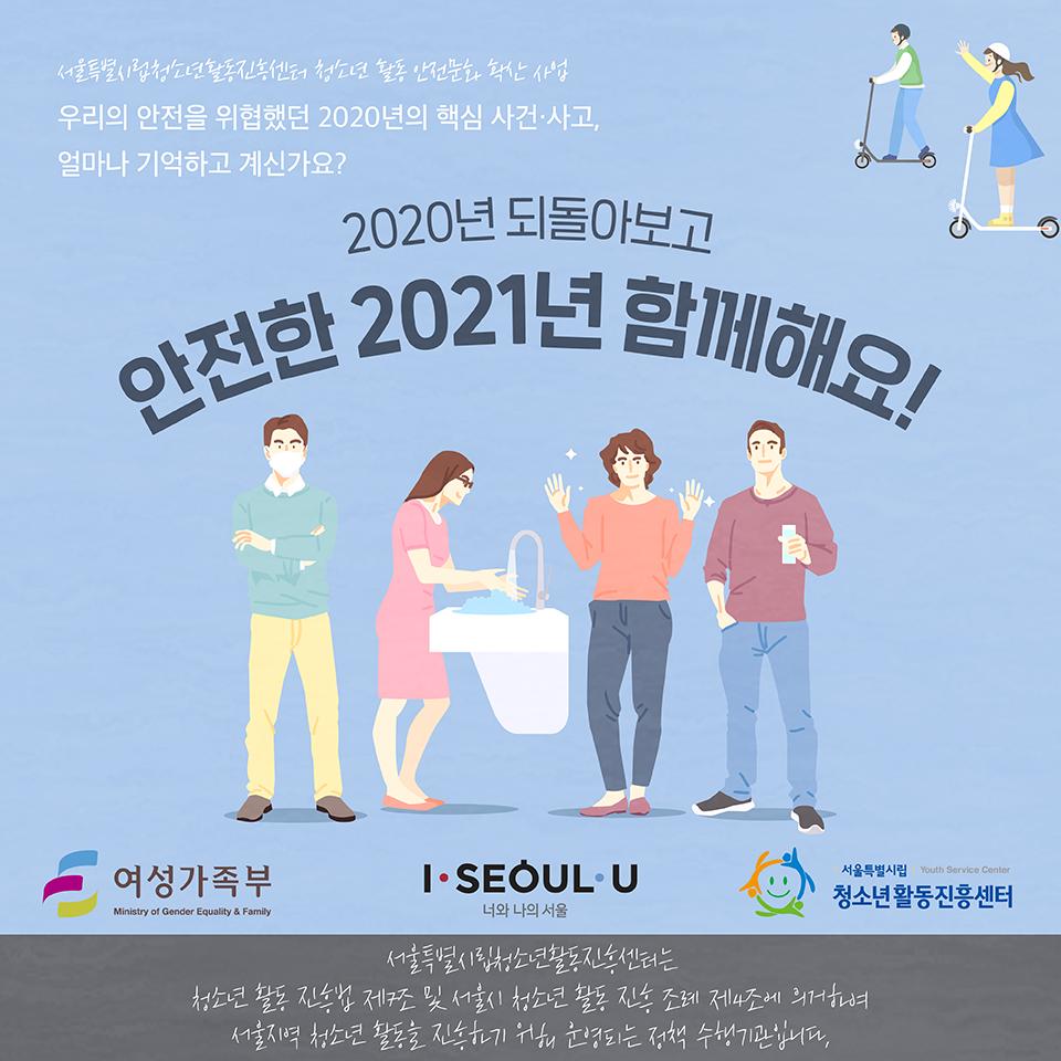[V.2] 서울시립청소년활동진흥센터_안전문화확산사업_20_12_17_1.png