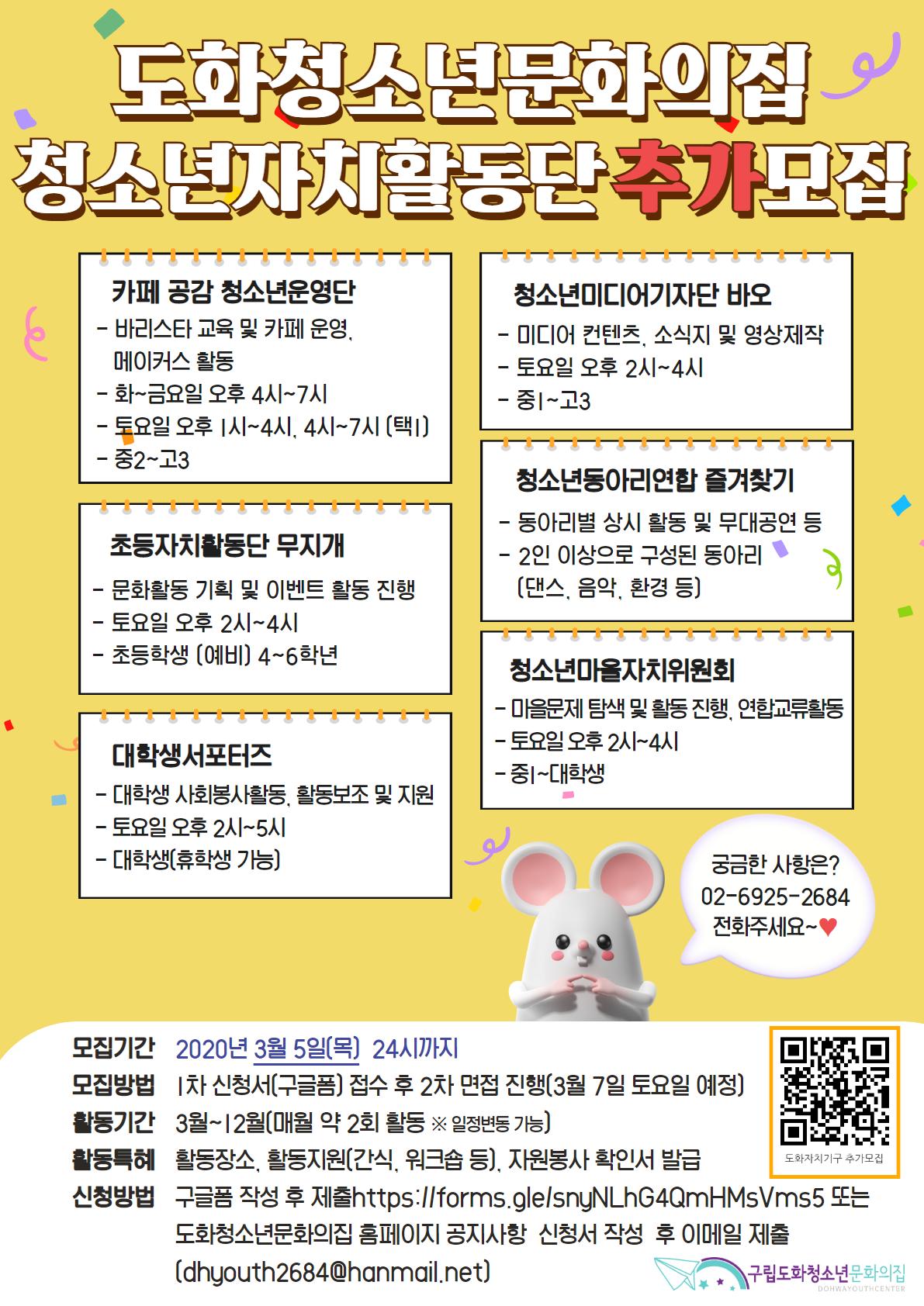 2020 도화문집 자치단 추가모집.png