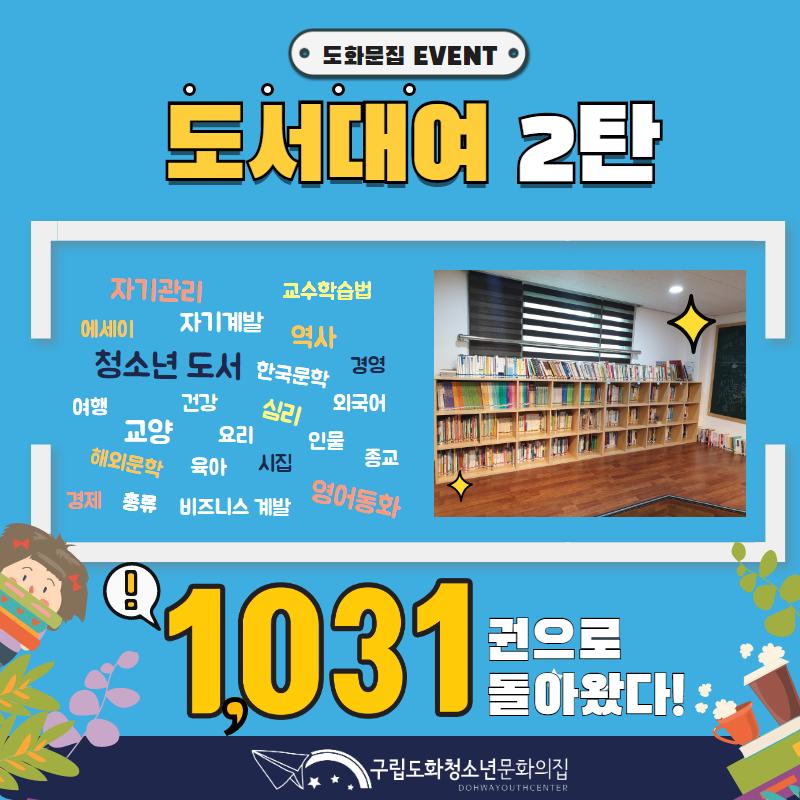 도서 대여 이벤트 제2탄 (1).png