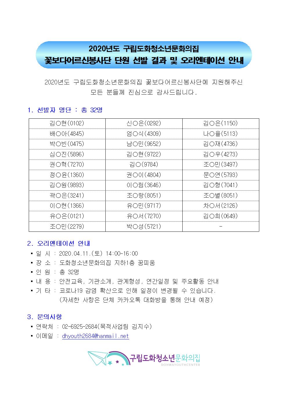 (0402)2020년 꽃보다어르신봉사단 선발결과001.png