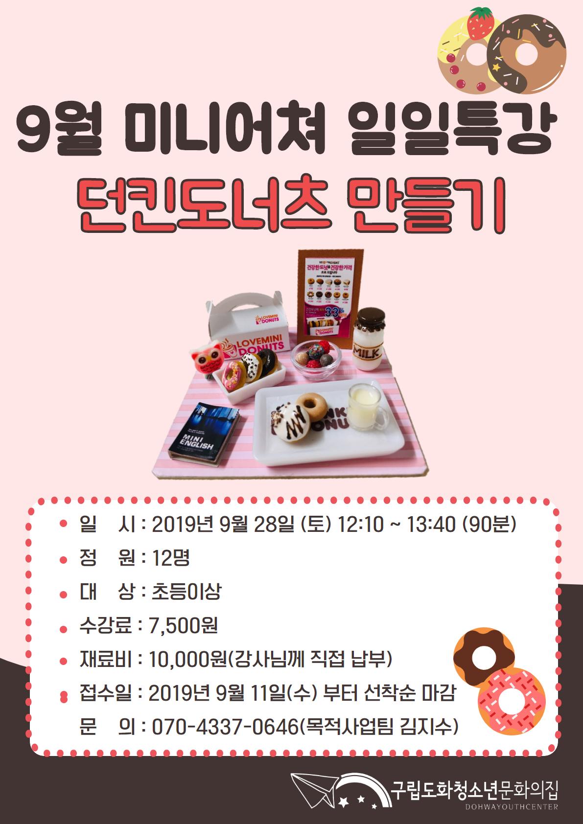 9월 미니일일특강.png