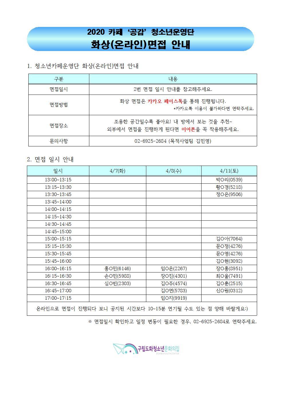2020 청소년카페운영단 면접 안내_공지용001.jpg