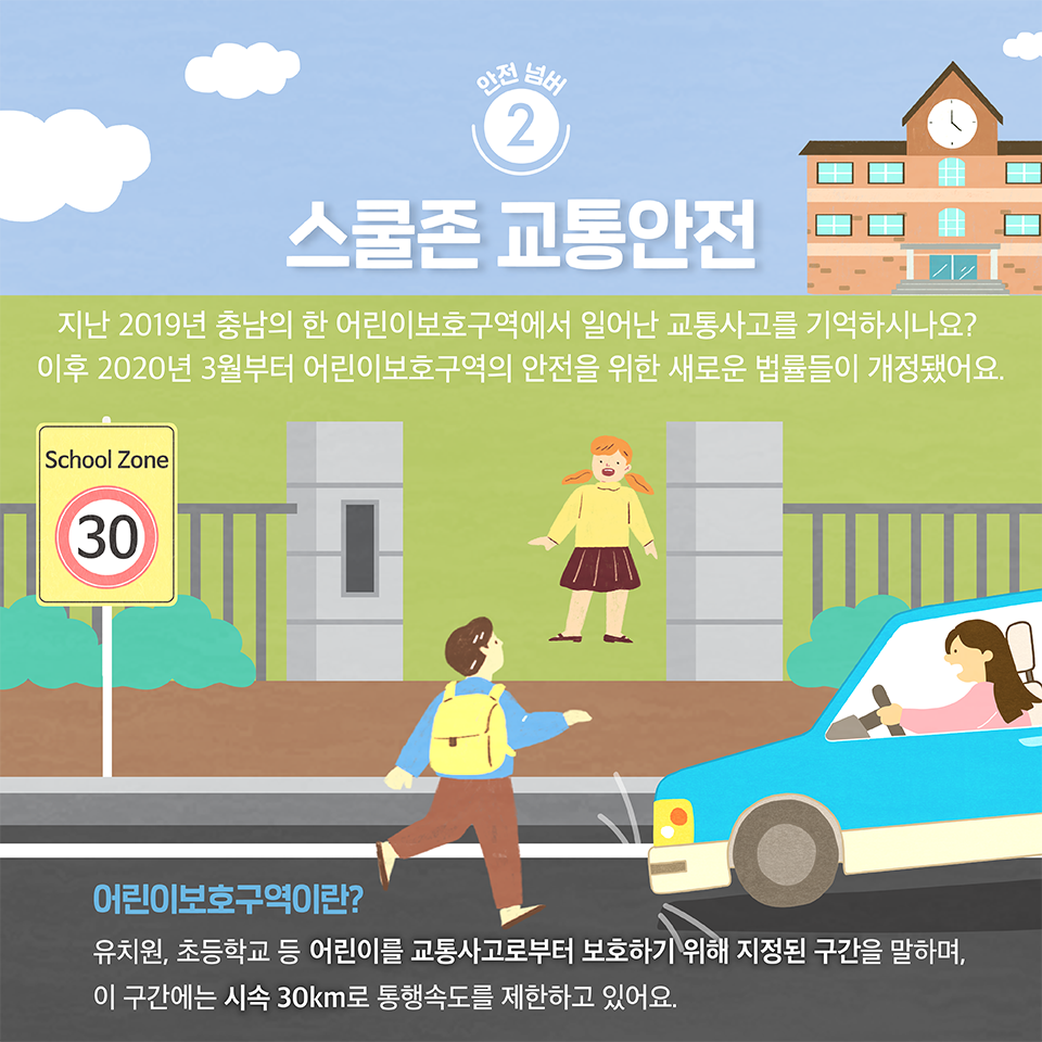 [V.2] 서울시립청소년활동진흥센터_안전문화확산사업_20_12_17_4.png